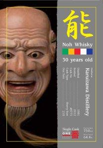 Noh, Karuizawa, Japanese Whisky